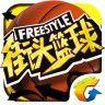 街头篮球腾讯版v1.2.0.4
