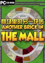 商场里的另一块砖