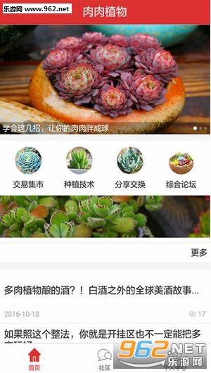 肉肉植物app1.0.11_截�D1