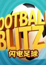 闪电足球中文硬盘版