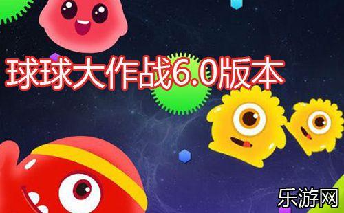 球球大作战6.0版本_球球大作战6.0版下载_乐游网