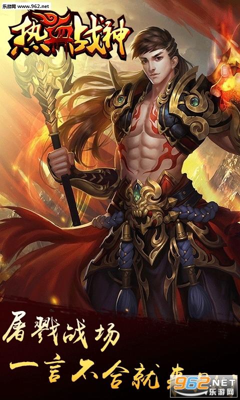 热血战神无限元宝版_截图2
