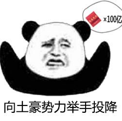 2017熊猫我要红包表情死的搞笑图片图片