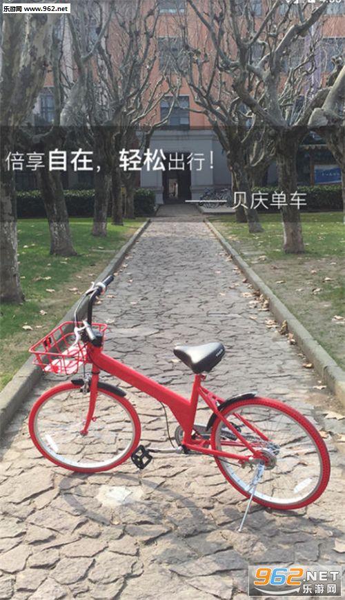 贝庆单车app_截图0