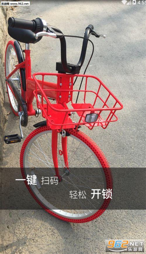 贝庆单车app_截图1