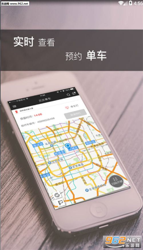 贝庆单车app_截图2