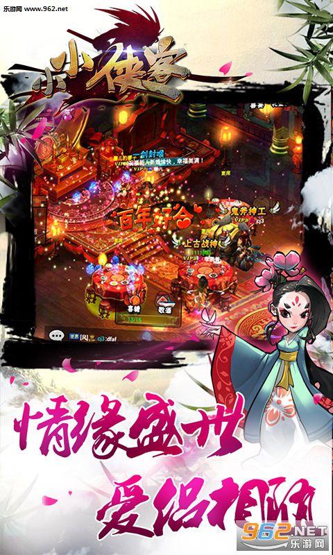 小小侠客手游无限元宝v1.0.7最新_截图3