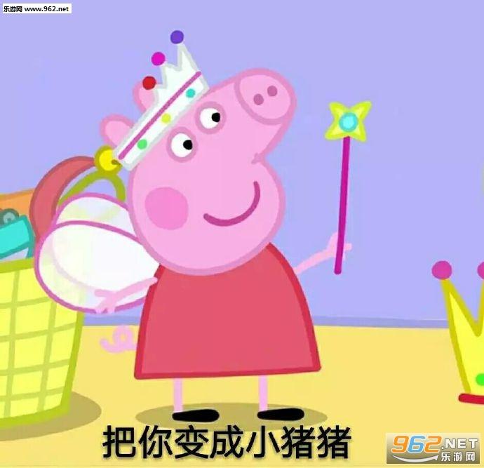 网络表情牵谢谢这段缘小猪佩奇图片带字暴漫画包珍惜表情走一线图片