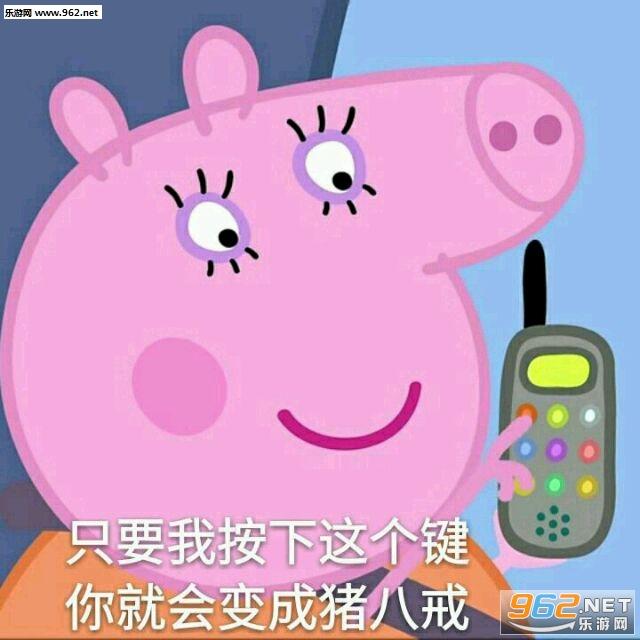 女生表情牵游戏这段缘小猪佩奇表情带字男生打等可爱珍惜一线包网络的图片