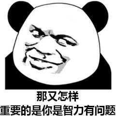 你这个人都好表情太丑了怼人就是开心用什么表情包图片