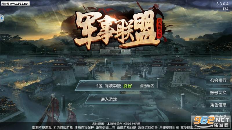 安卓游戏 安卓策略战棋 → 军事联盟安卓最新版 v3.2.