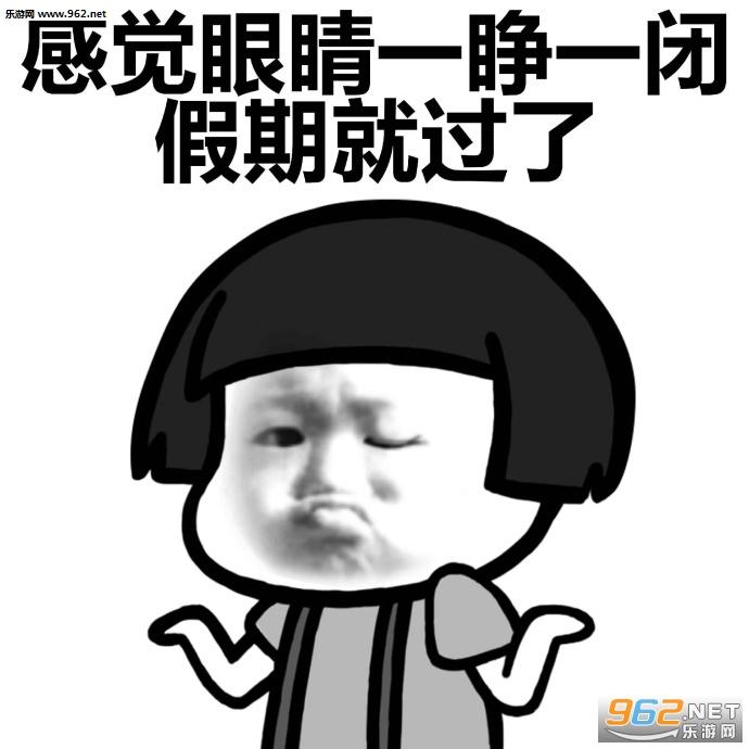 补丁 其他 → 跟假期说再见表情包   表情预览 qq内添加 pc官方版图片