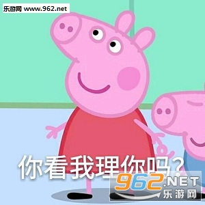 小猪佩奇表情包图片大全最新版