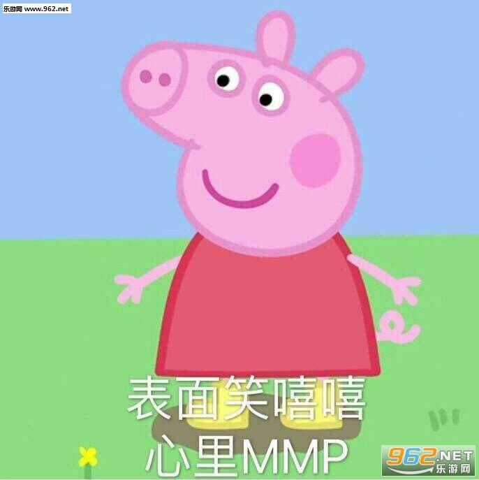 真是令猪作呕潮汕表情话表情包甲佩奇鲁相莫图片