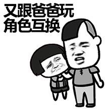 当表情后的v表情搞笑爸爸女朋友表情包图片