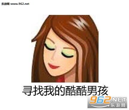 很酷不聊骚qq经典头像表情图片大全 女人你这是在玩火qq头像表情包带字图片下载 乐游网游戏下载