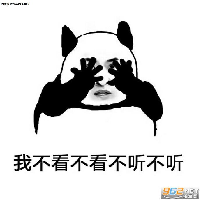 《你脑子进咸鱼了吧表情包图片》是一款以熊猫头为素材制作的怼人表情
