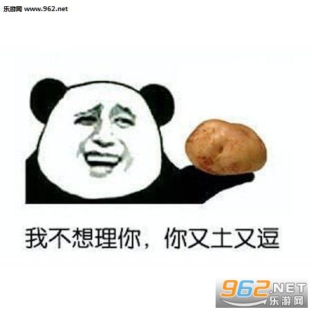 表情你男朋友掉了搞笑图片表情包圣诞节搞笑图片大全水饺|美女一图片