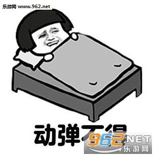 铁下载表情大全打的床身体图片表情|每天早聊天磁铁包不了图片大全打的图片