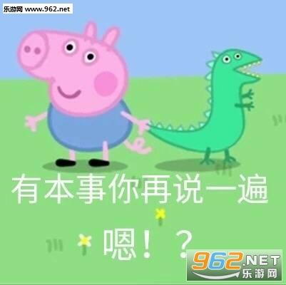 再您妈的见羔子表情小猪佩奇图片图片|你算想喝酒的王八搞笑图片