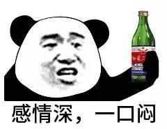82年雪碧表情包_是一张以熊猫头为题材的喝酒表情包,其中包括来瓶82年雪碧压压惊,喝最
