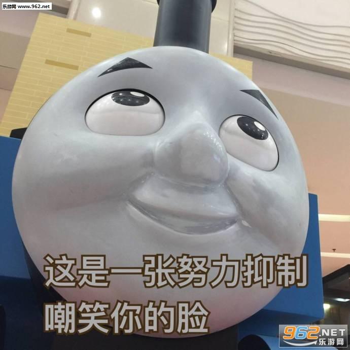 我就这个表情托马斯大全高清图片 脸上笑嘻嘻新浪表情包表情图片