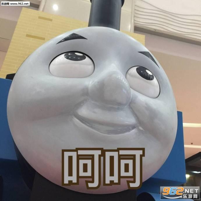 我就这个手指托马斯表情表情图片 脸上笑嘻嘻qq剁大全表情包图片