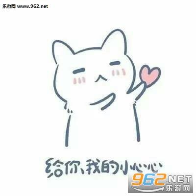给你我的小心心表白表情奶思熊猫表情包图片