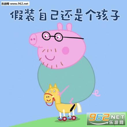 小猪佩奇带字搞笑表情系列|假装1自己还是个表情包都我来让图片