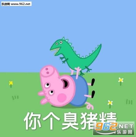 一萝卜戳洗你小猪佩奇可爱表情包|仰望傻子的眼神小猪