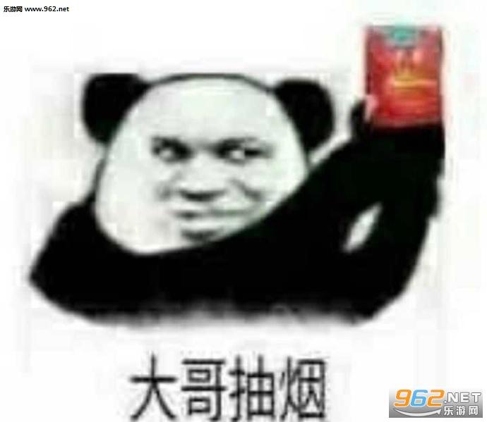 绅士抽烟熊猫头大哥|大哥金图片拱门表情图搞笑表情图片