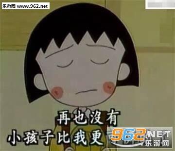 樱桃小丸子表情包带字图片 我真的好需要钱表情包图片下载 乐游网游图片