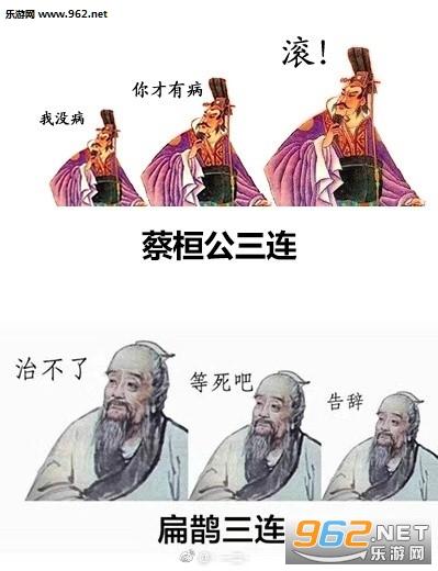 熊猫三连vs鲁迅三连耳朵吸表情表情图图片