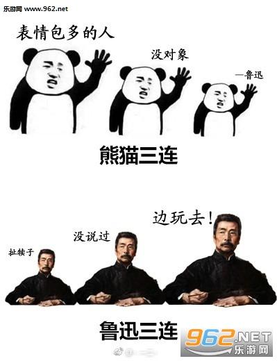 三连熊猫vs鲁迅三连表情美女包表情早上好动画图片