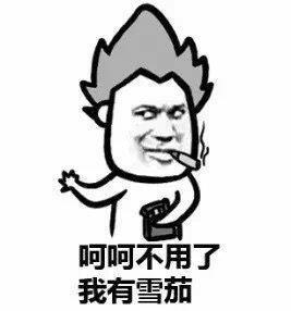 吓傻了吧来一根抽烟惊压压表情图片表情包卡顿图图片