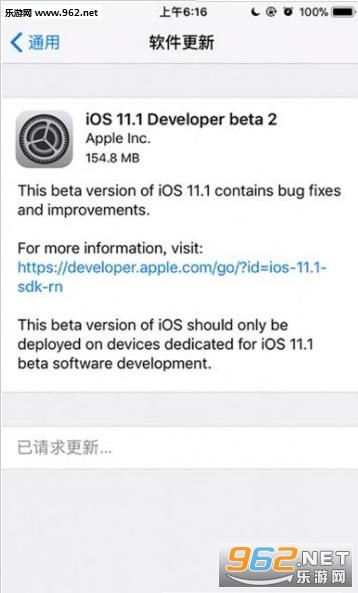 iOS11.1开发者预览版Beta2描述文件截图0