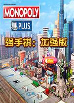 强手棋:加强版中文联机版