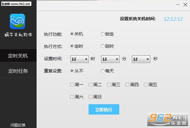蜗牛关机软件最新版截图0