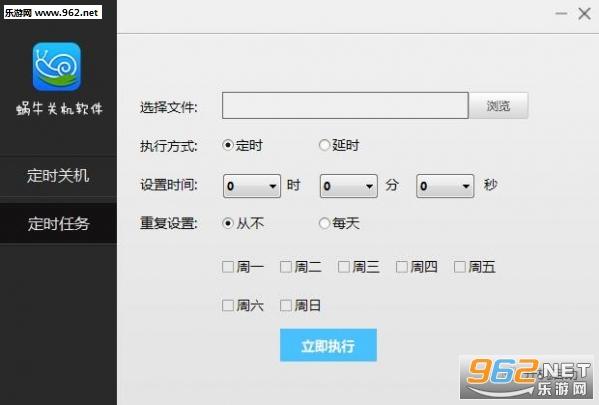 蜗牛关机软件最新版截图1
