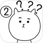 最难游戏2我要当学霸君3手游苹果版 v1.2