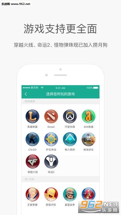 捞月狗苹果版v3.3.7截图0