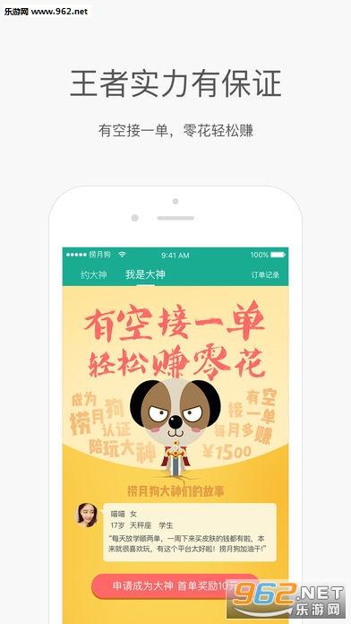 捞月狗苹果版v3.3.7截图2