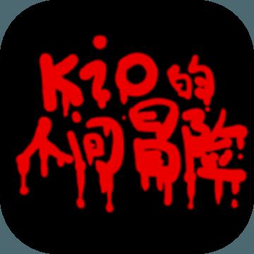 Kio的人间冒险隐藏结局解锁版