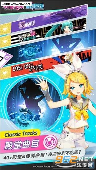 初音未来梦幻歌姬安卓版v1.2.2截图3