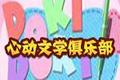 心动文学俱乐部PC中文版