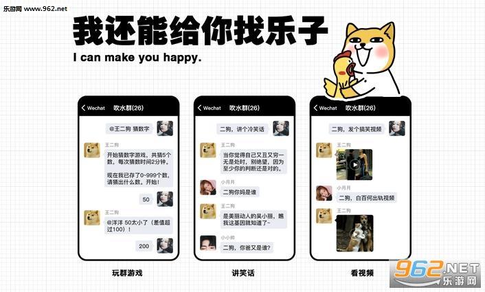 微信里的王二狗app