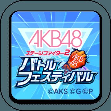 AKB48的舞台战士2国服安卓正式版