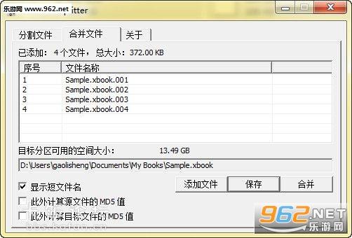 文件合并分割器最新版截图1