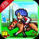 赛马牧场物语游戏正式版