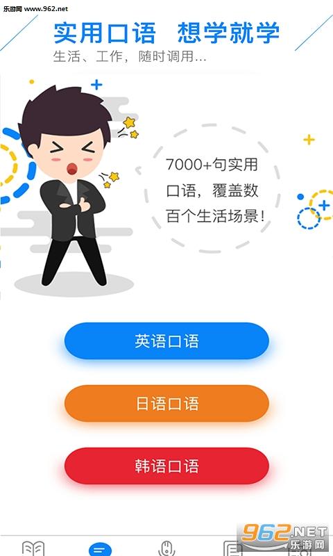 粤语速成安卓版v3.0.0_截图2